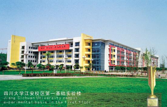四川大学江安校区第一基础实