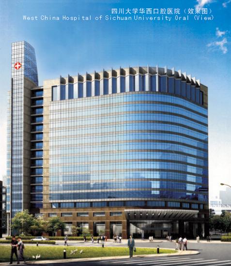 四川大学华西医院在全国排第几图片